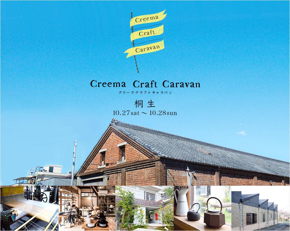 「Creema Craft Caravan 桐生」 10月27~28日出店決定!!