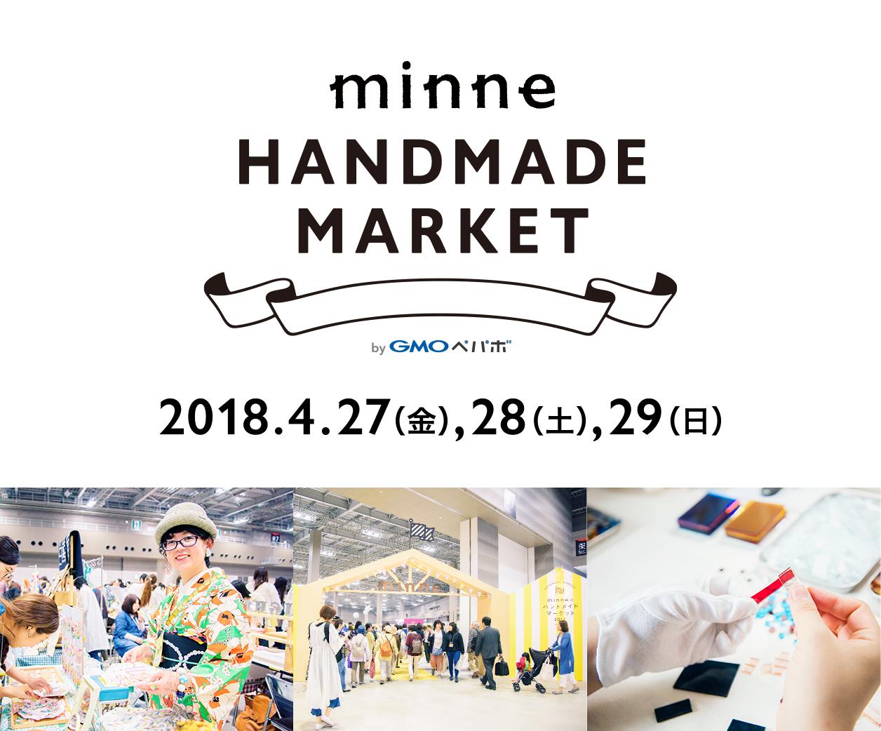 「minneのハンドメイドマーケット2018」4月28~29日出店決定!!