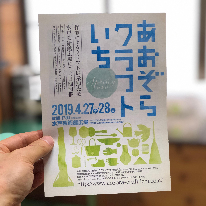 「あおぞらクラフトいち Spring in 水戸」4月27日(土)・28日(日) 出店決定!!