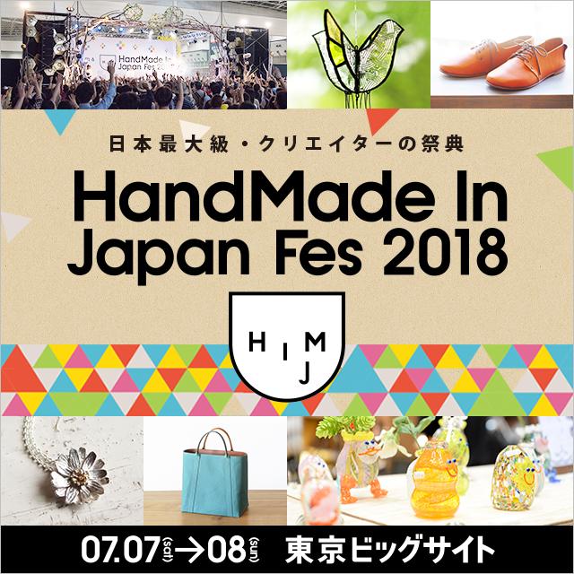 「HandMade In Japan Fes 2018」7月7~8日出店決定!!