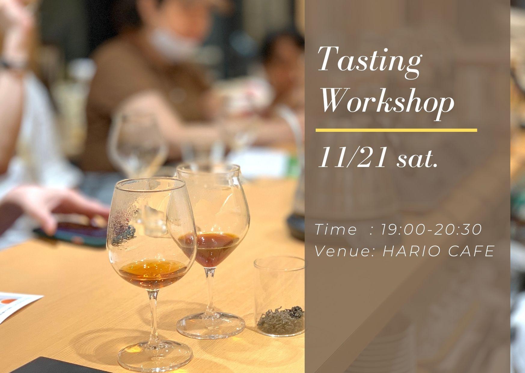 ※満席【11/21開催WS】香りを楽しむお茶の時間 vol.2 @ HARIO CAFE