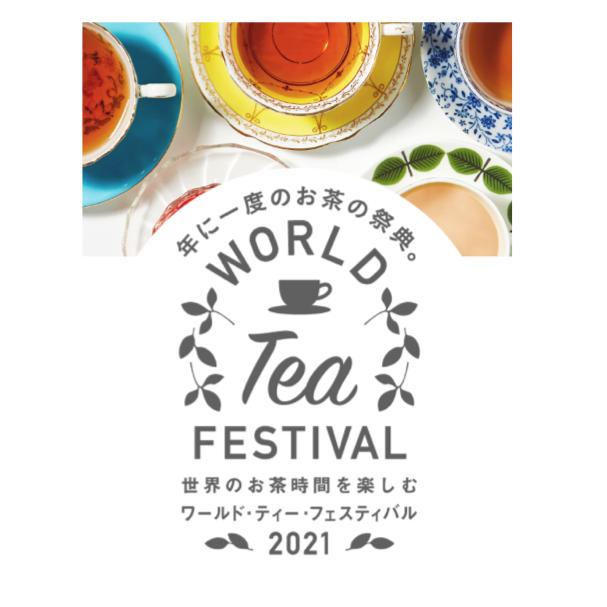 【催事】ワールドティーフェスティバル2021出展のお知らせ