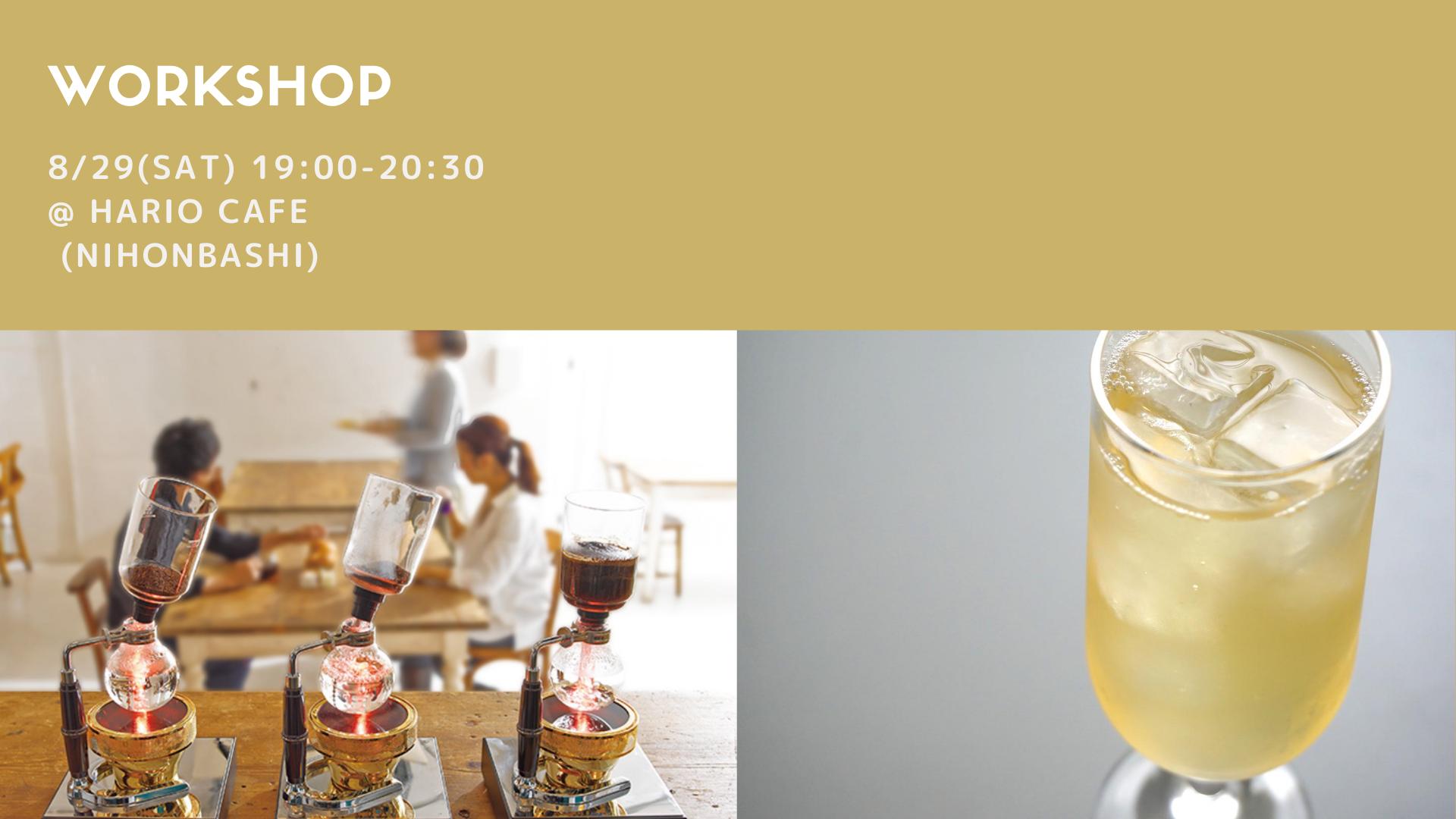 【満席御礼- 8/29開催】ワークショップ・香りを楽しむお茶の時間 @ HARIO CAFE