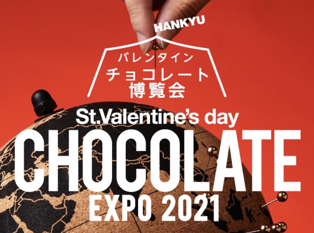 【2/3オンラインイベント】阪急バレンタインチョコレート博覧会