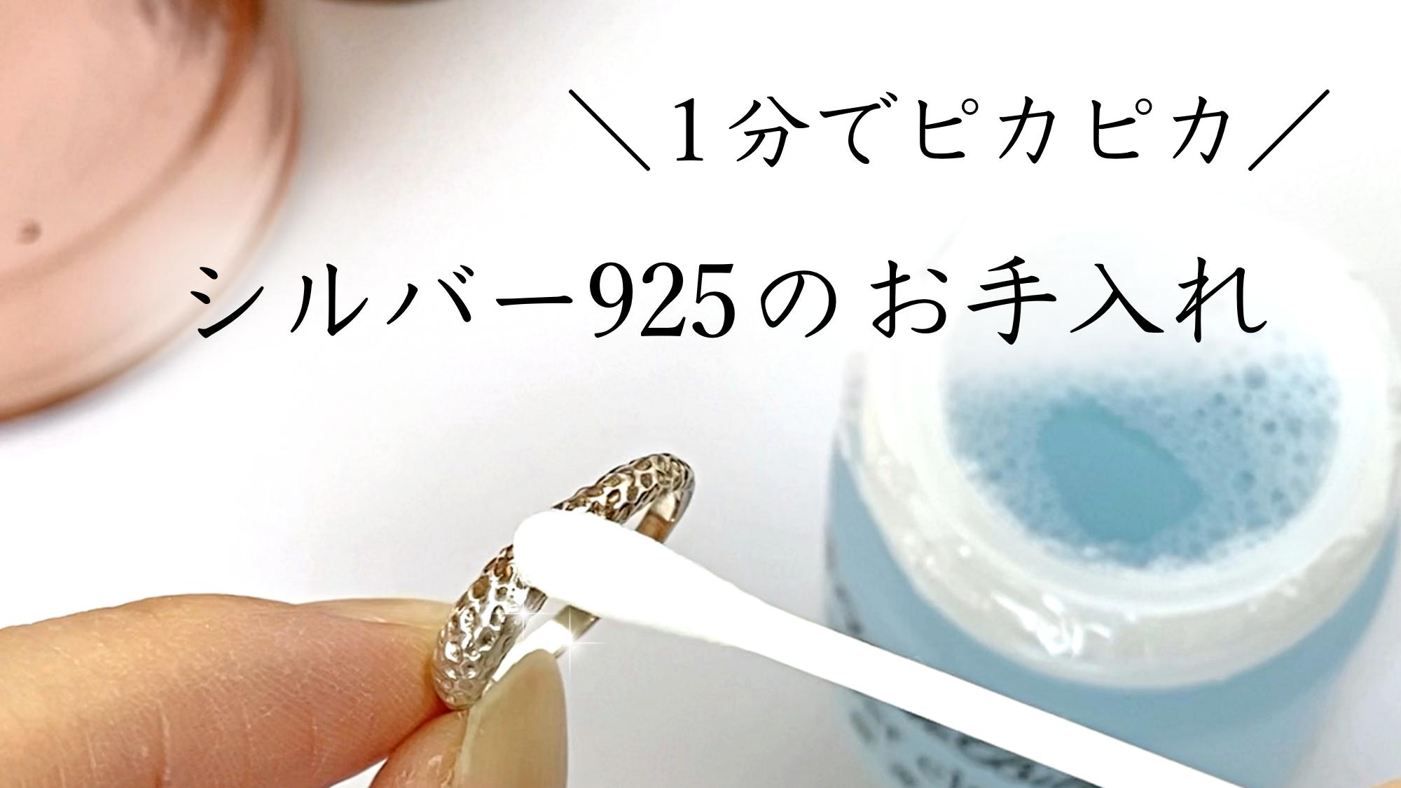 【1分でピカピカ】silver925アイテムのお手入れ