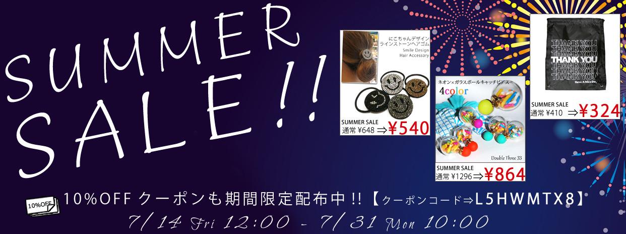 【DoubleThree33】\SummerSALE 開催!当店で使える10%OFFクーポン配布中/