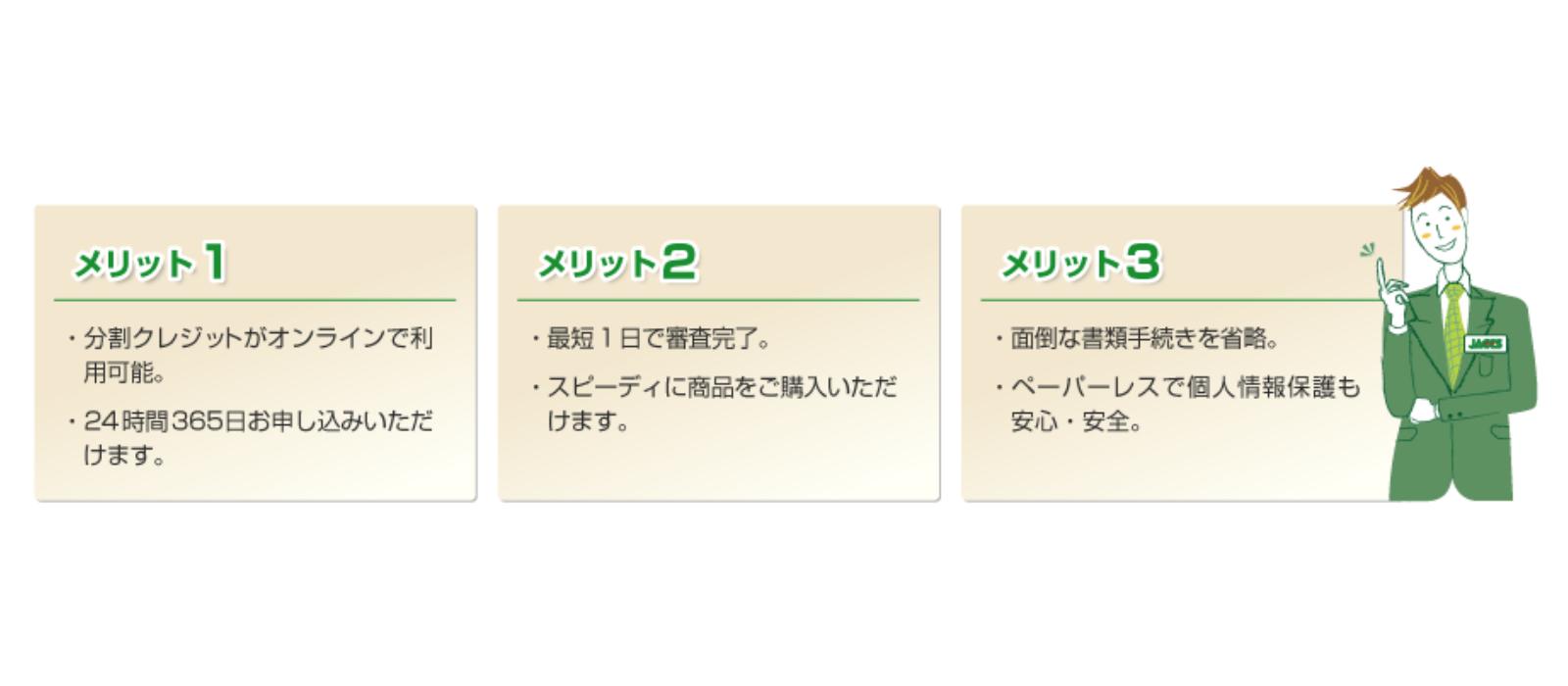 【分割金利手数料0円】ウェブクレジットについて