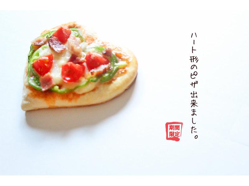 10月末まで可愛いハート型ピザをプレゼント