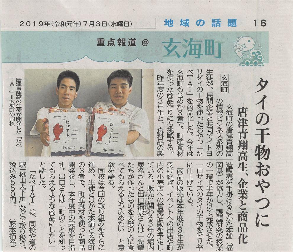 たべTAI佐賀新聞に掲載されました。