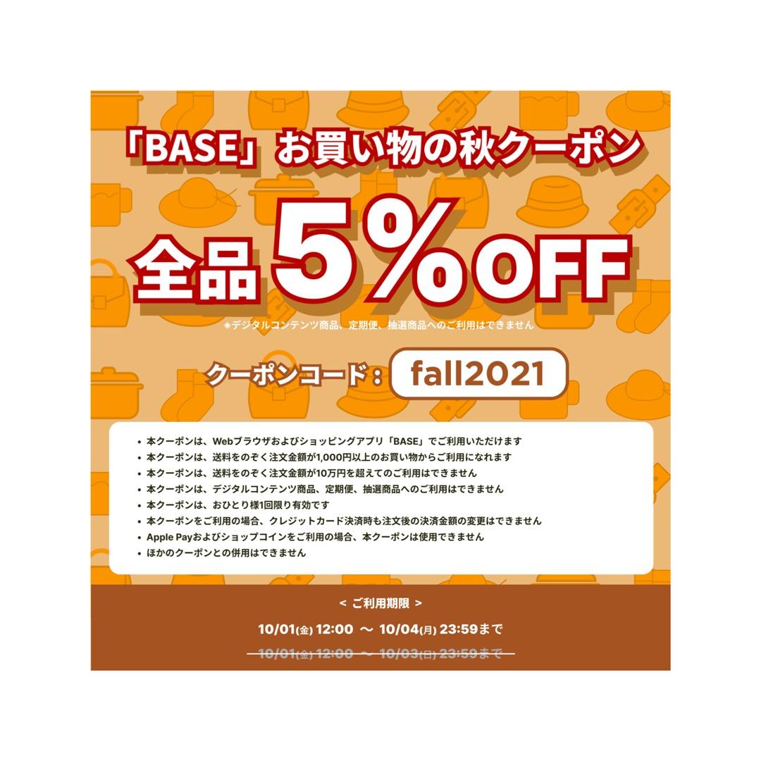 【10/1~10/4 期間限定】「BASE」お買い物の秋クーポンキャンペーン!