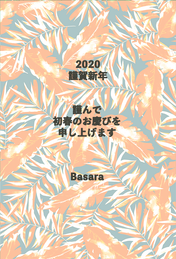 Basaraより 2020新年のご挨拶
