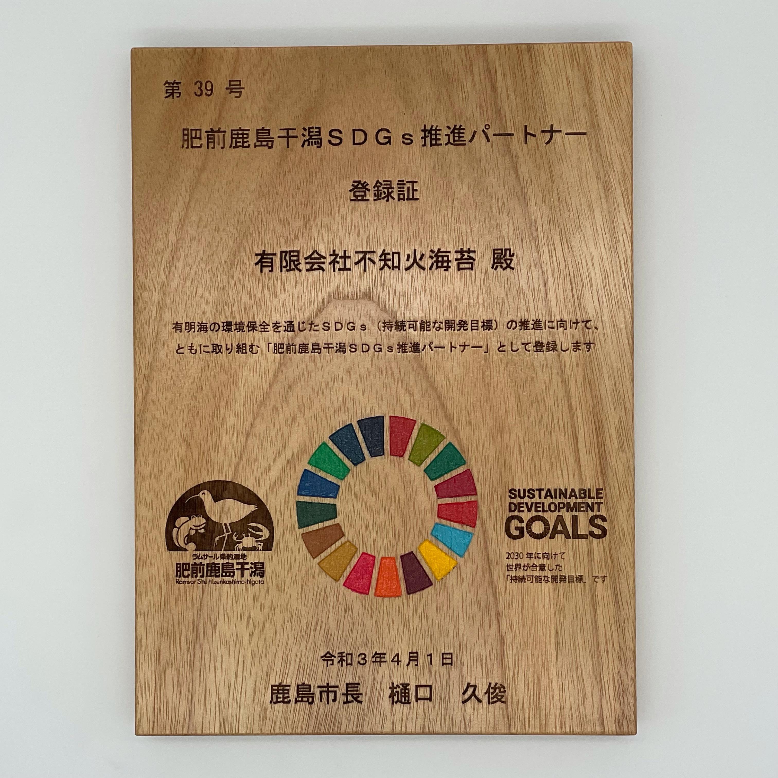 SDGsの取り組みについて