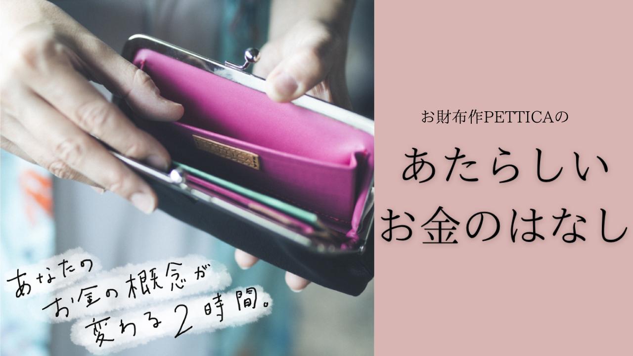 好きな仕事は月給8万円(交通費込み)編 /お財布作家がなぜお金のはなしをするの?vol2