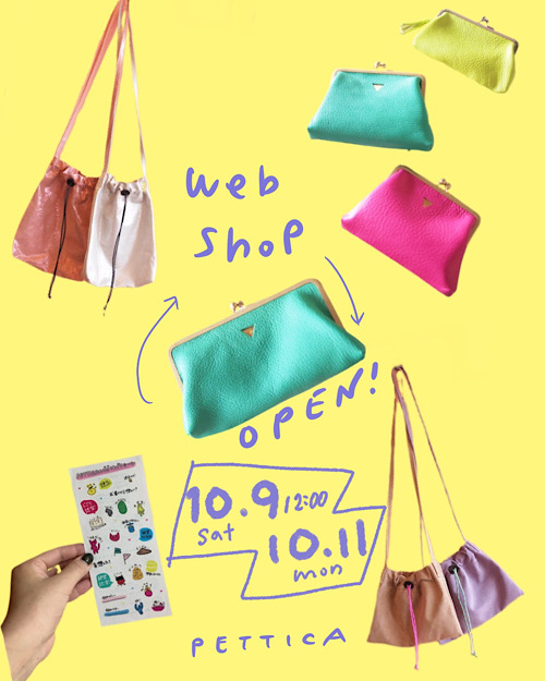 10/9 12:oo- ウェブショップオープン!