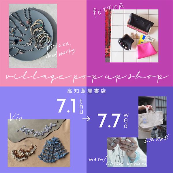 イベント出店のお知らせ 7/1-7/7 village pop up shop 高知蔦屋書店