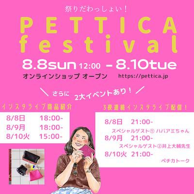 8/8(日)ー8/10(火) PETTICA祭り!オンラインショップ オープン