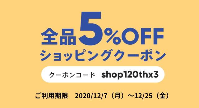 【ご利用期限終了】全品5%OFFクーポン!