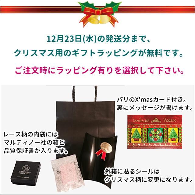 【ご利用期間終了】12/22までX'masラッピング無料!クーポンご利用で全品5%OFF!