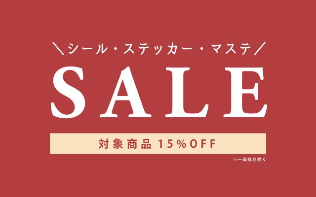 [セール]シール・ステッカー・マスキングテープ15%OFF!