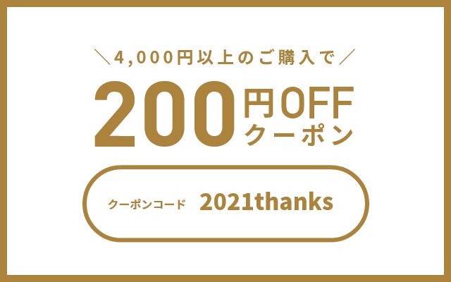 [お知らせ]4,000円以上のご購入で200円OFFクーポン!