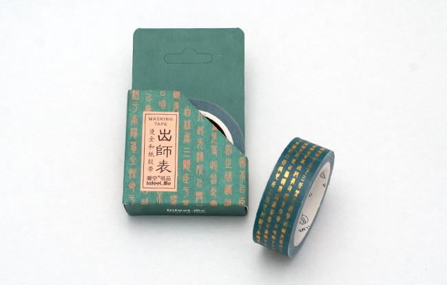 【再入荷】人気の出師表・中国紋様のマスキングテープ各種