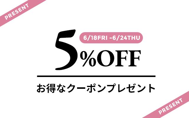【6/18~6/24 期間限定!】アプリで使える5%OFFクーポン!