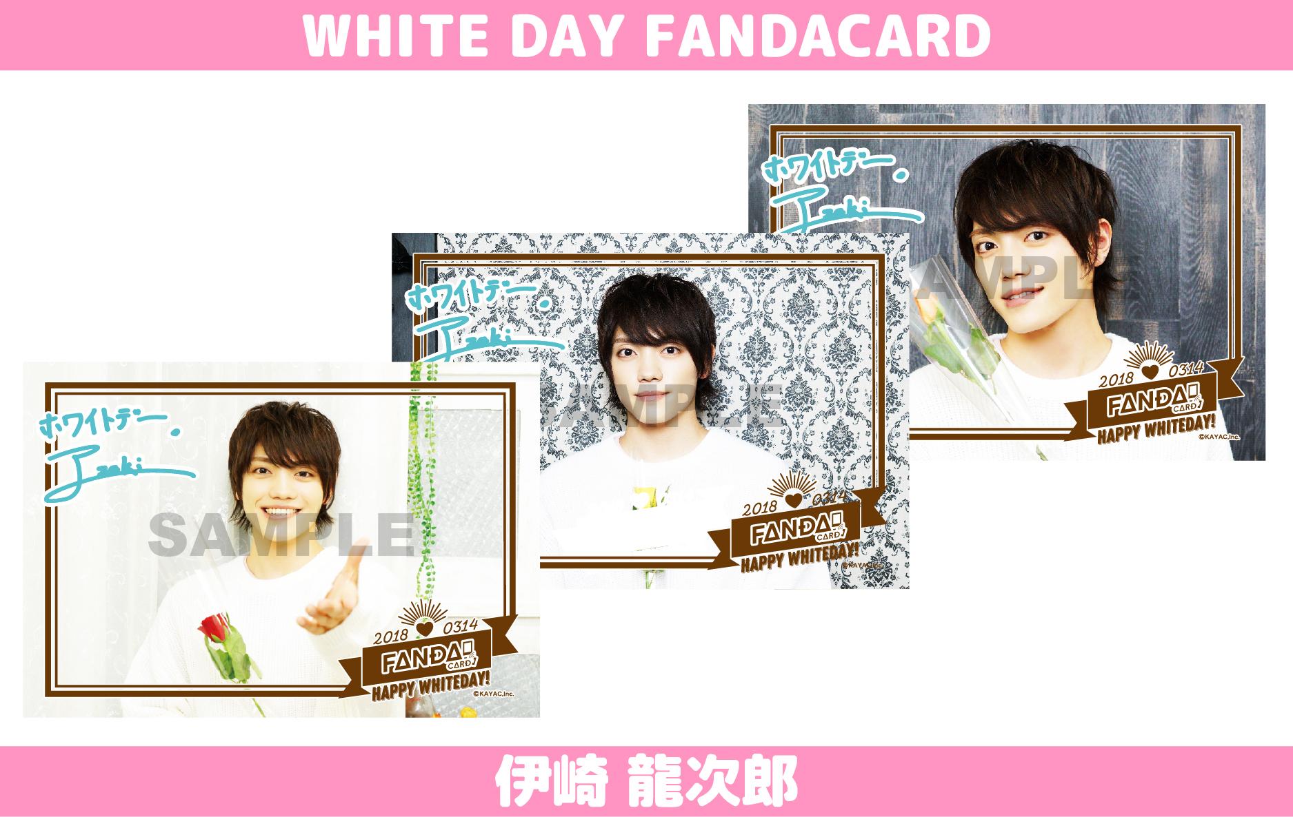 伊崎龍次郎から電話でメッセージが届く2018年 ホワイトデーFANDA CARD、発売決定!