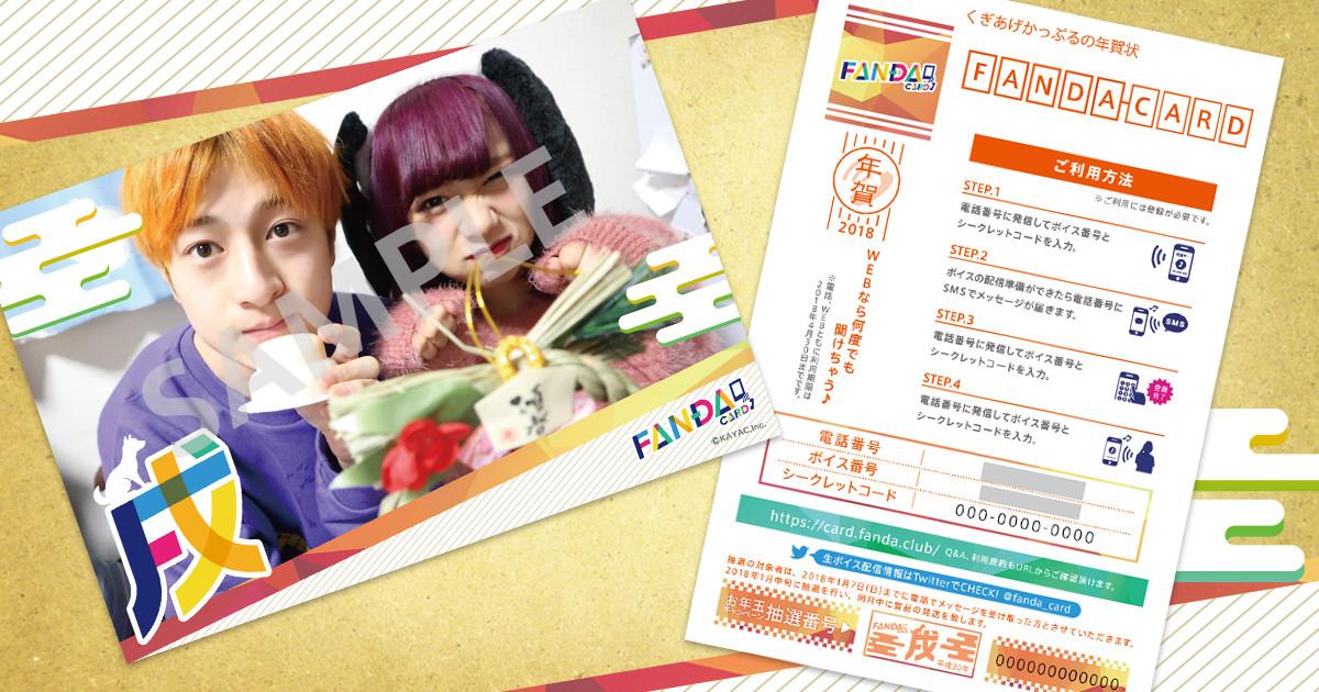 くぎあげかっぷるの年賀状FANDA CARD お年玉キャンペーン結果発表!