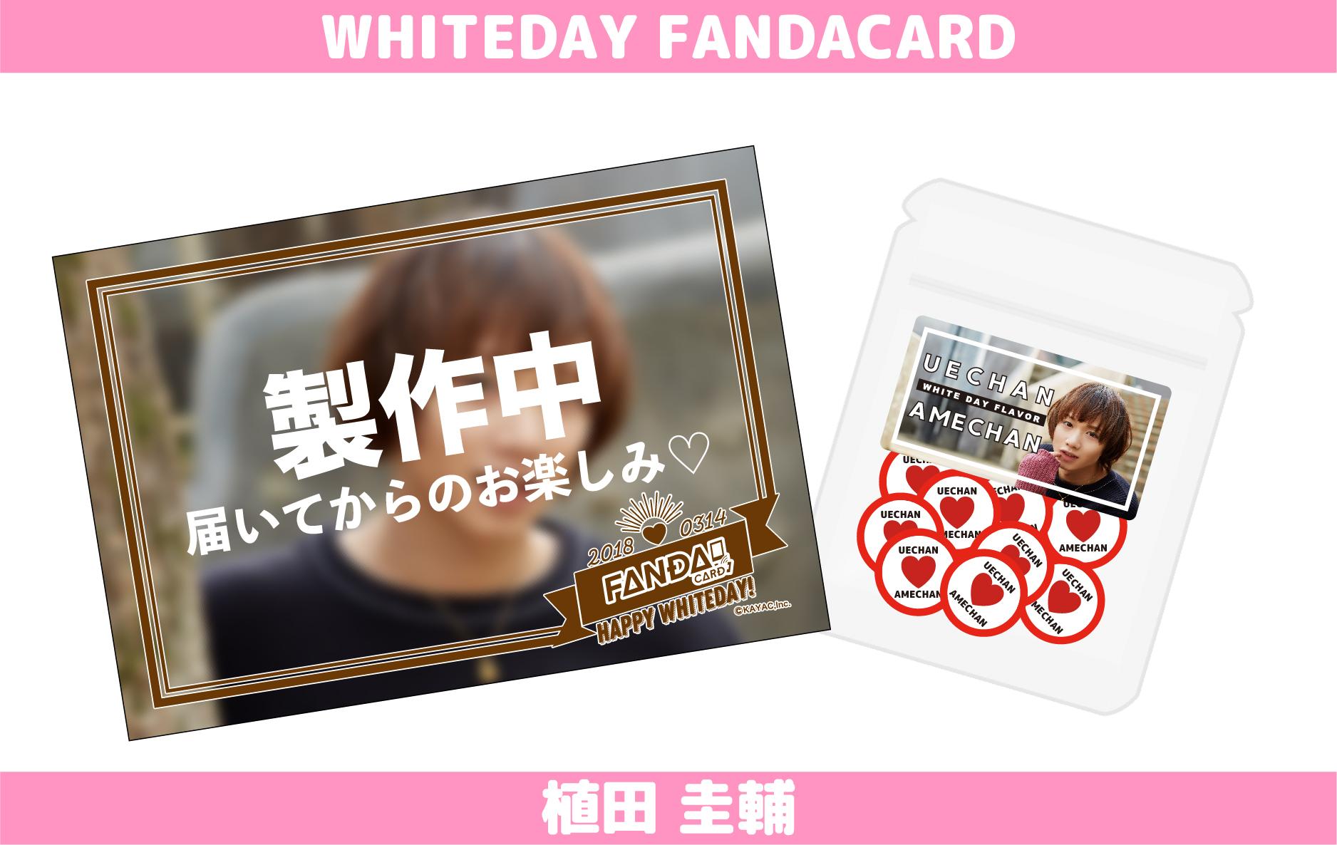植田圭輔から電話でメッセージが届く2018年 ホワイトデーFANDA CARD、発売決定!