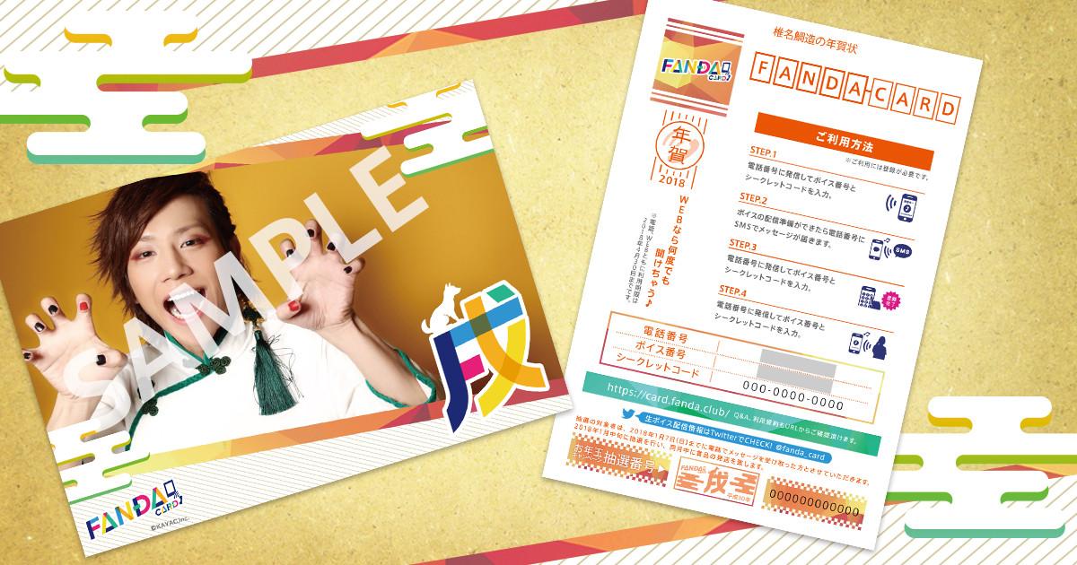 椎名鯛造の年賀状FANDA CARD お年玉キャンペーン結果発表!