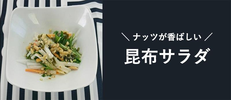 【昆布レシピ】ナッツが香ばしい昆布サラダ