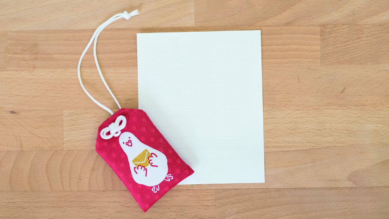 新年の抱負をお守りにして持ち歩こう!年明けに「文守り」で自分にお手紙を。