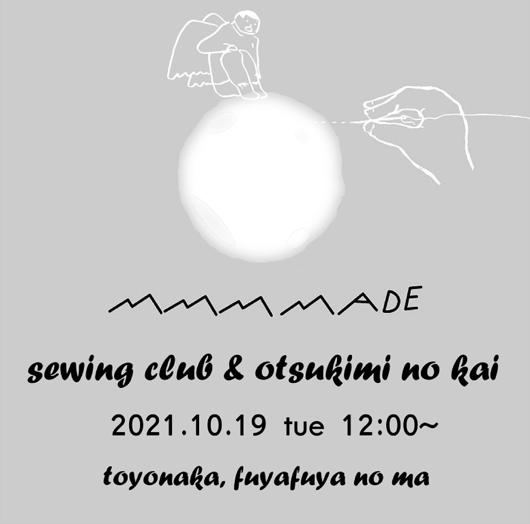 2021.10.19 火曜  ソーイングクラブ&お月見の会 at fuyafuyanoma