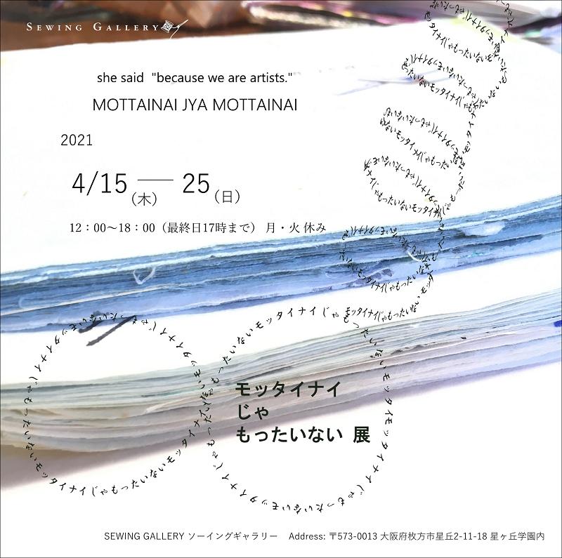 4/15-25 モッタイナイじゃもったいない展 at ソーイングギャラリー