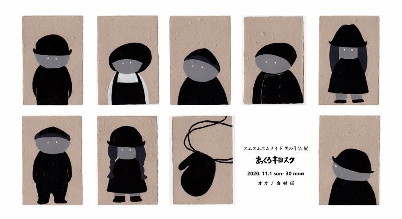 2020.11.1sun-30mon まっくろキヨスク at オオノ食材店