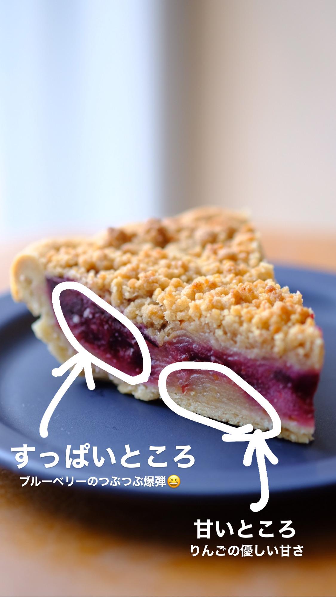 【夏季限定】盛岡経済新聞でも話題になったアップルパイが復活!