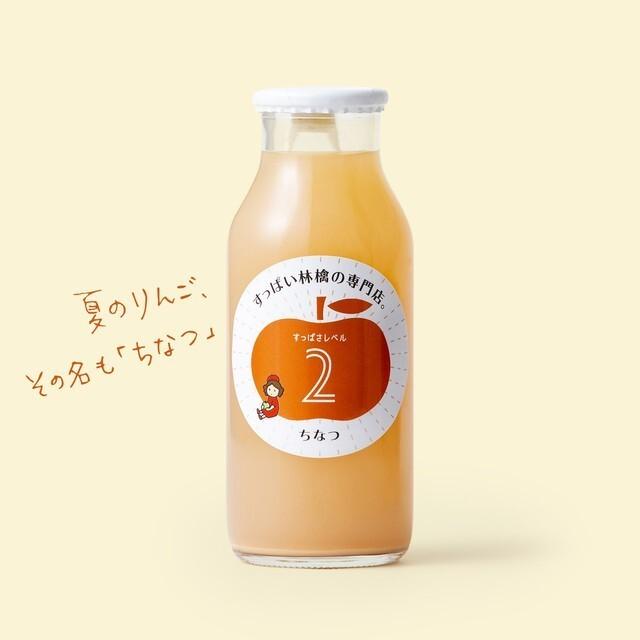 【販売開始】「ちなつ」のりんごジュース