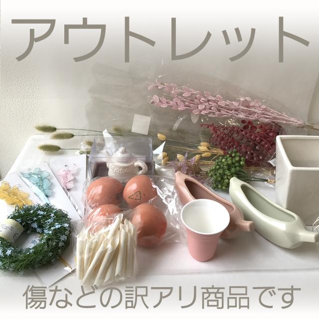 花器やアートフラワーなど、花資材をお得にゲット♪ 訳アリなので、定価の半額以下で買えちゃいます!
