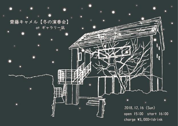 イベント【冬の演奏会】