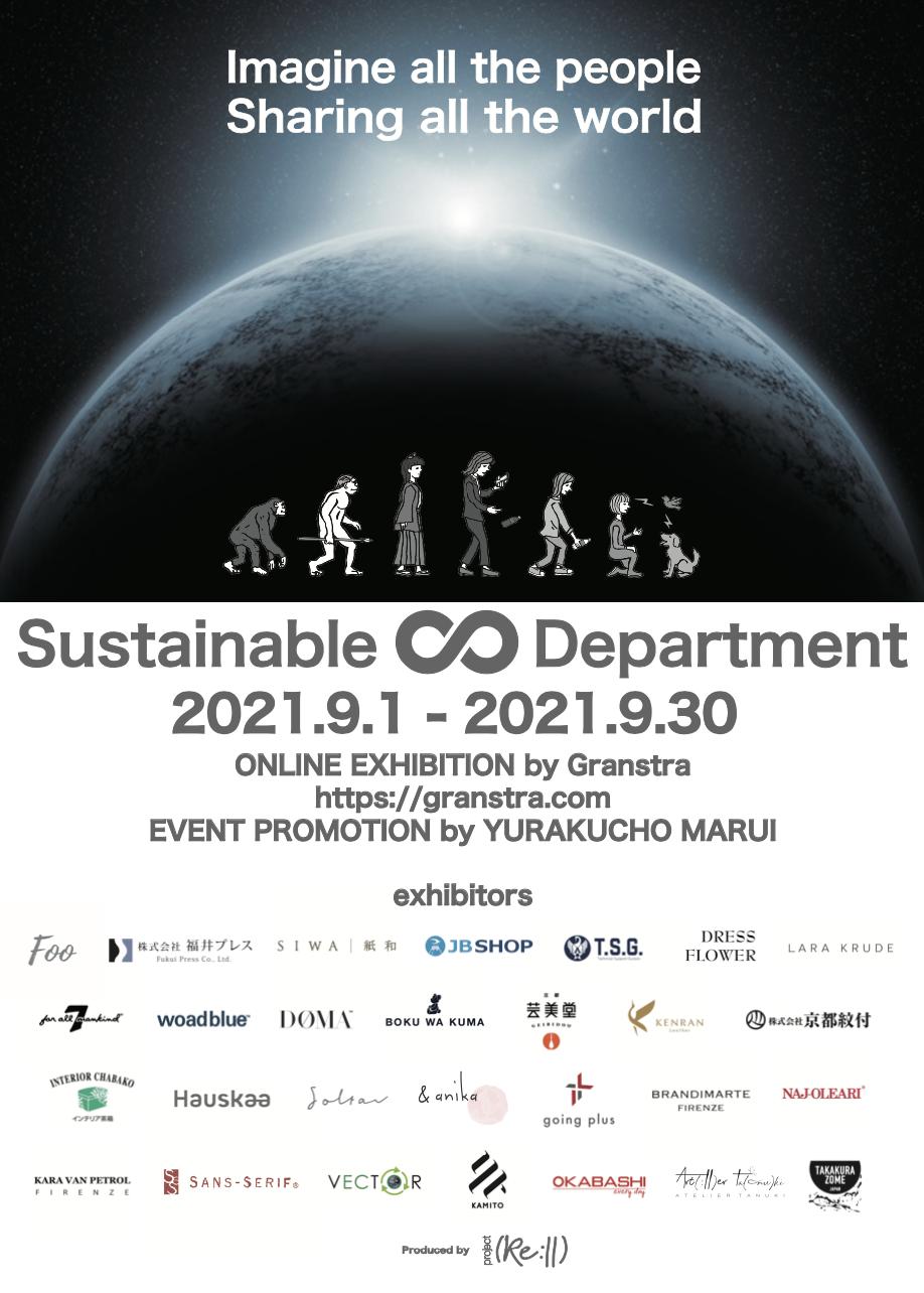オンライン展示会【 Sustainable ∞ Department 】スタート