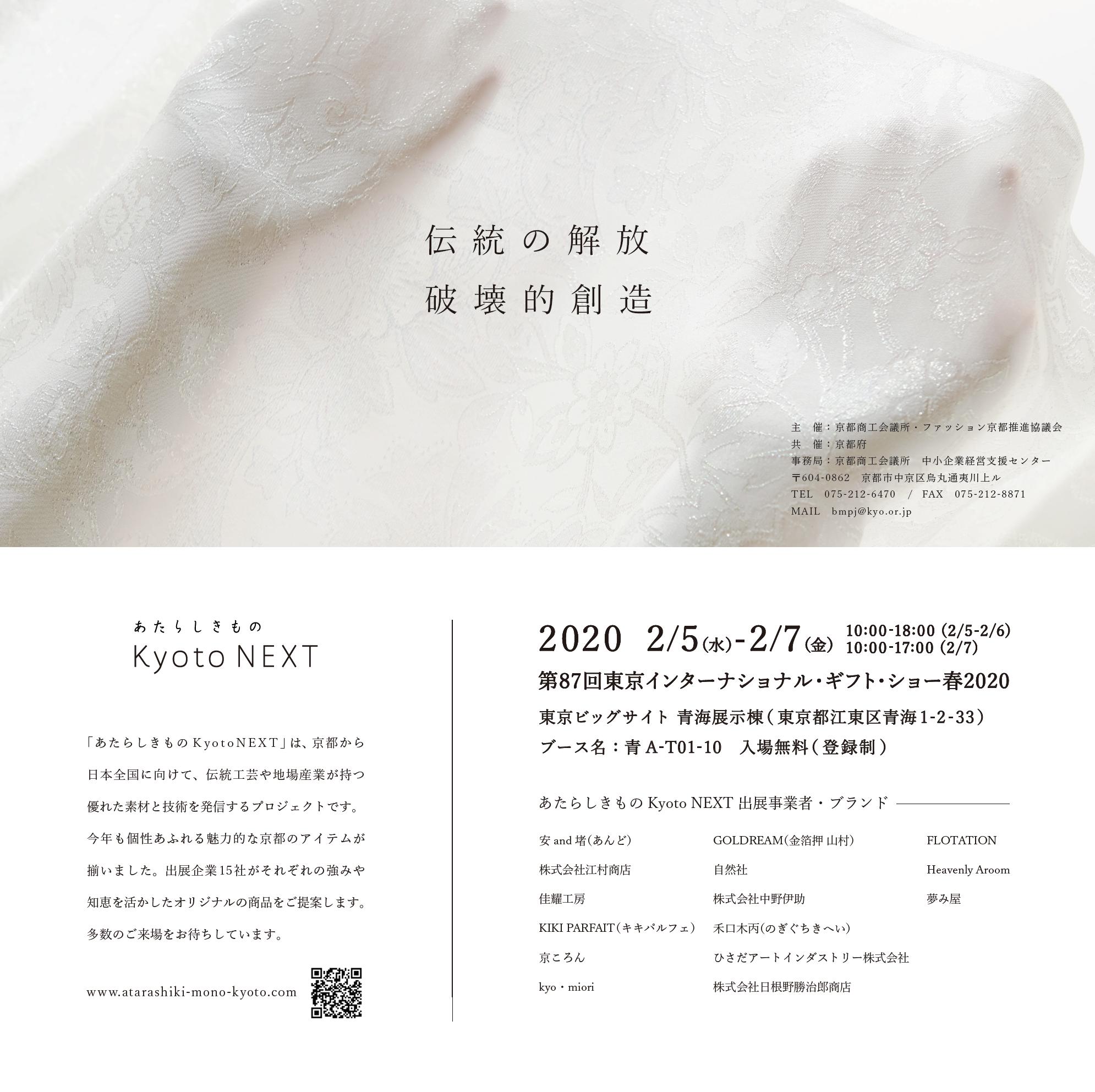 東京インターナショナル・ギフト・ショー春 2020に参加します