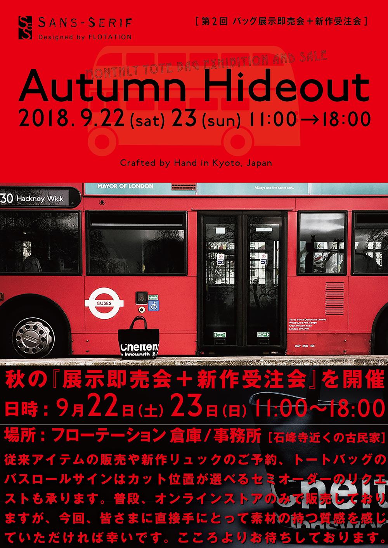 第2回 展示即売会「Autumn Hideout : 秋の隠れ家」