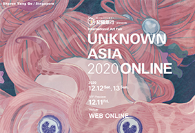 UNKNOWN/ASIA 2020 ONLONE  レビュアーとして参加