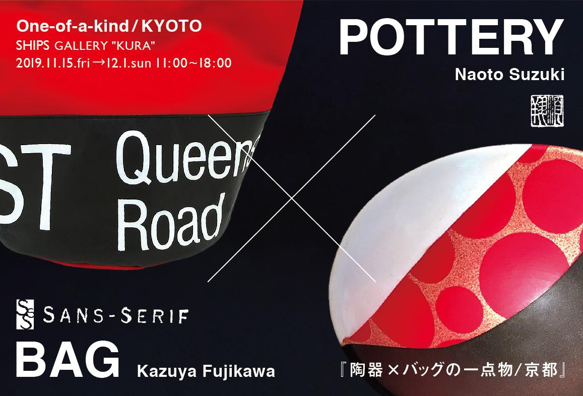 """京都四条 SHIPS 2F、ギャラリー """"KURA"""" にて展示会&ワークショップ開催!"""