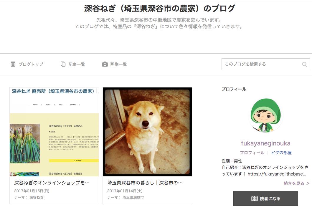 【ご報告】ブログをお引っ越しします / 深谷ねぎ(埼玉県深谷市の農家)のブログ