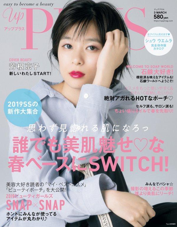和柄石鹸「雅 (MIYABI)」が雑誌アッププラス3月号で紹介されました。