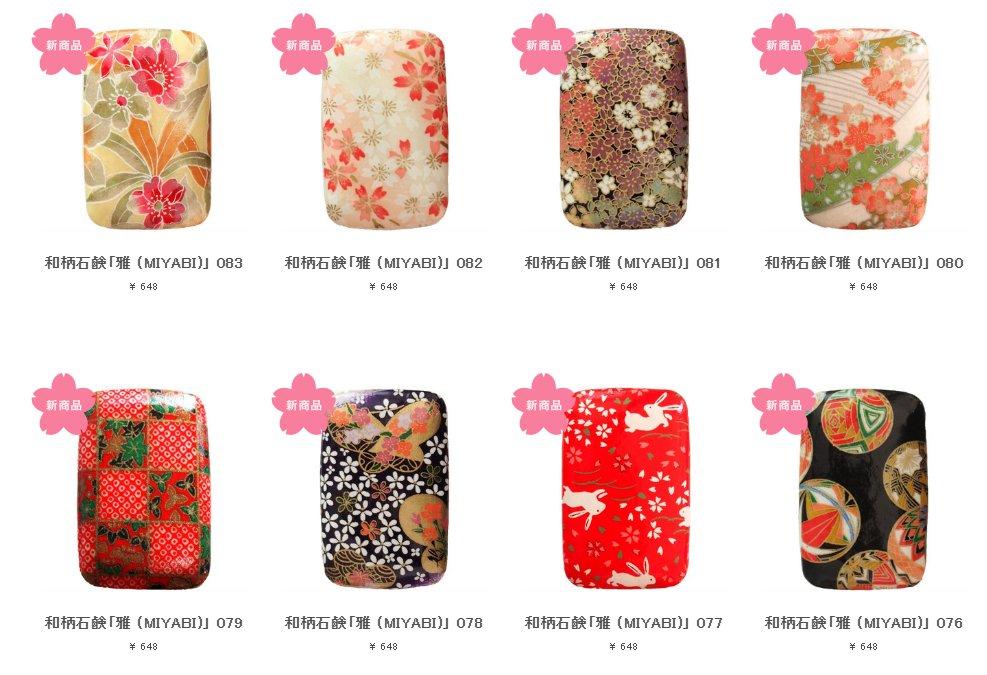 和柄石鹸専用ショップ「Washi-Soap」、新柄石鹸8つ追加、各色1個のみ販売