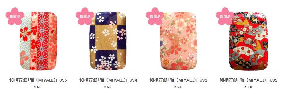 和柄石鹸専用ショップ「Washi-Soap」、新柄石鹸4つ追加、各色1個のみ販売