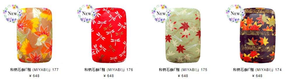 和柄石鹸専用ショップ「Washi-Soap」、秋らしい新柄石鹸4つ追加、各色1個のみ販売