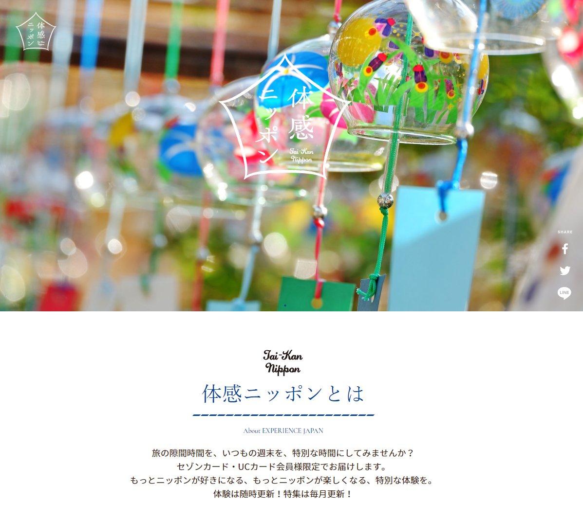 クレディセゾン「体感ニッポン」にて販売中!!